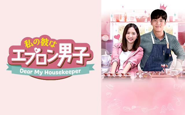 私の彼はエプロン男子〜Dear My Housekeeper〜