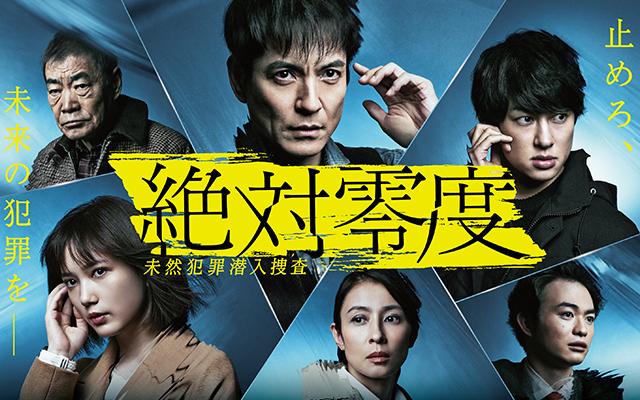 絶対零度〜未然犯罪潜入捜査〜(2020年)
