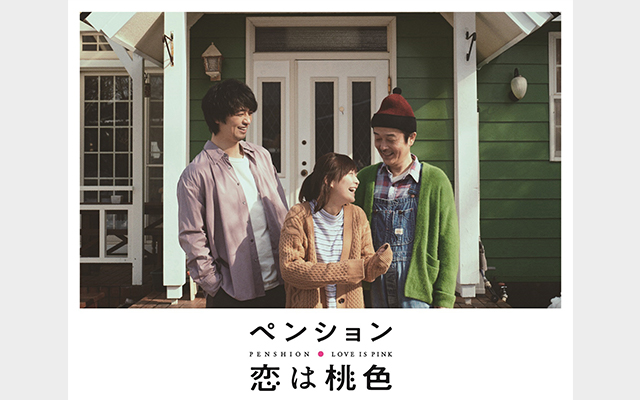 ドラマ『ペンション・恋は桃色』無料動画!見逃し配信でフル視聴!第1話から全話・再放送情報