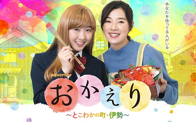 おかえり〜とこわかの町・伊勢〜