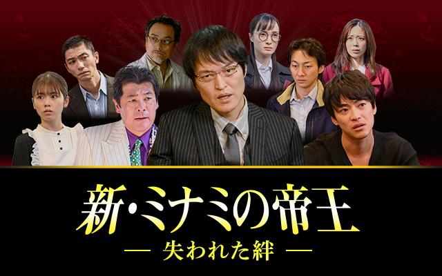 新・ミナミの帝王 〜失われた絆〜
