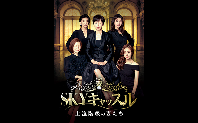 SKYキャッスル〜上流階級の妻たち〜