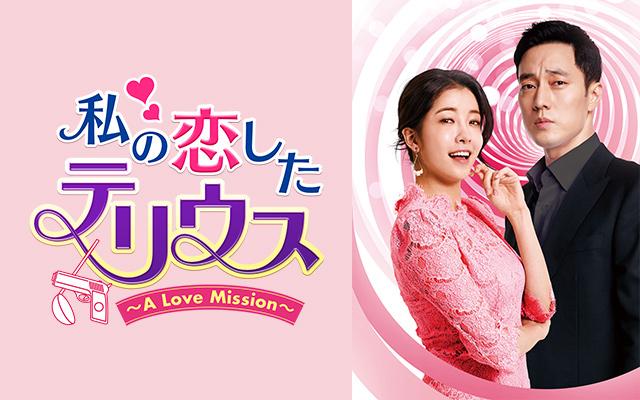 私の恋したテリウス〜A LOVE MISSION〜