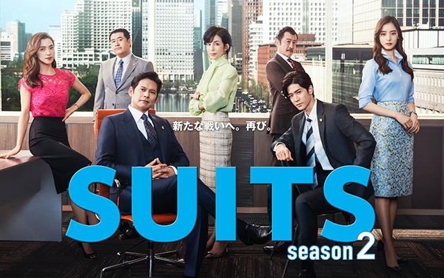 ドラマ『SUITS/スーツ2』無料動画!見逃し配信でフル視聴!第1話から全話・再放送情報