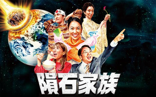 ドラマ『隕石家族』無料動画!見逃し配信でフル視聴!第1話から全話・再放送情報