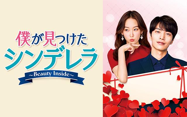 僕が見つけたシンデレラ〜Beauty Inside〜