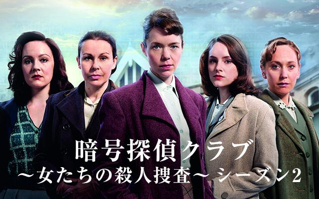 暗号探偵クラブ〜女たちの殺人捜査〜 シーズン2
