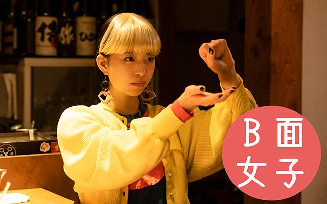 ドラマ『B面女子』無料動画!見逃し配信でフル視聴!第1話から全話・再放送情報