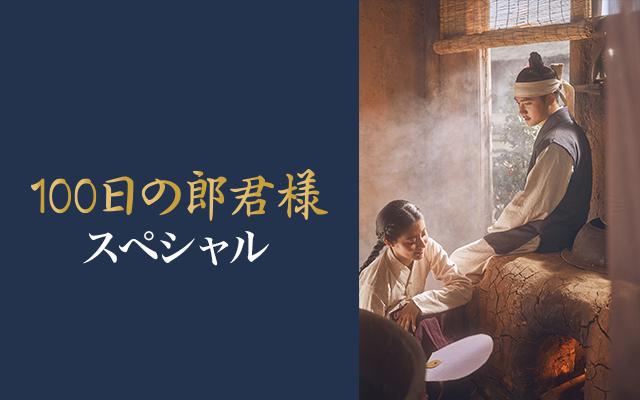 「100日の郎君様」ドラマ入門編
