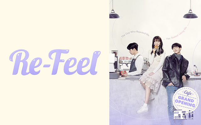 re-feel/リフィル