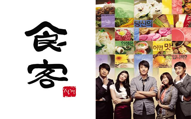 食客(2008年・ドラマ)