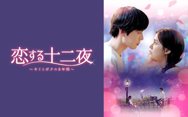 恋する十二夜〜キミとボクの8年間〜
