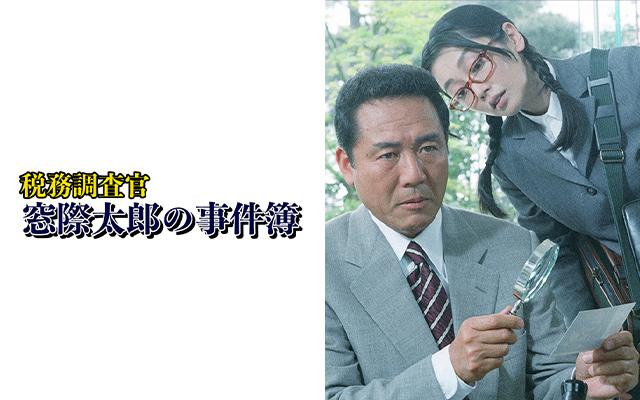 税務調査官 窓際太郎の事件簿1