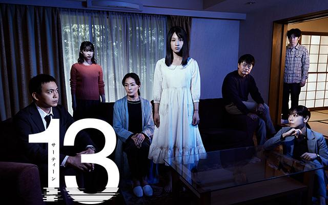 ドラマ『13(サーティーン)』無料動画!フル視聴を見逃し配信で!第1話から最終回・再放送まとめ