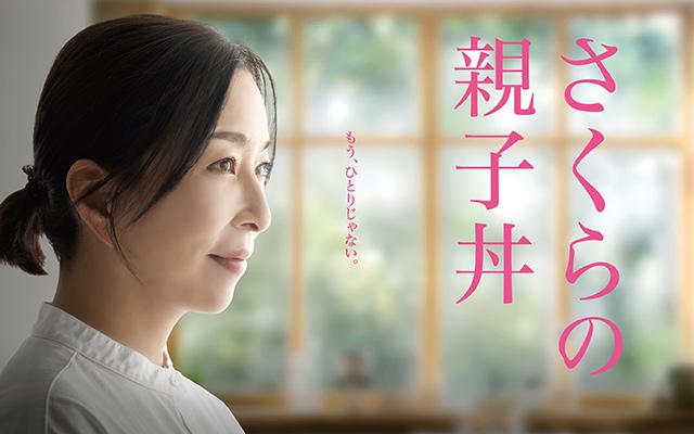 ドラマ『さくらの親子丼3』見逃し動画配信!1話~最終回を無料視聴する方法!キャスト情報まとめ