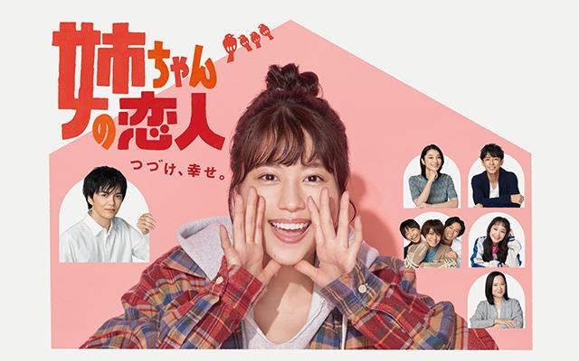 ドラマ『姉ちゃんの恋人』見逃し動画配信!1話~最終回を無料視聴する方法!キャスト情報まとめ