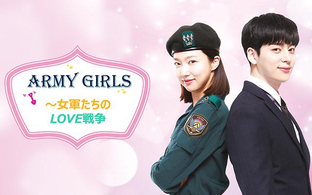 Army Girls〜女軍たちのLOVE戦争〜