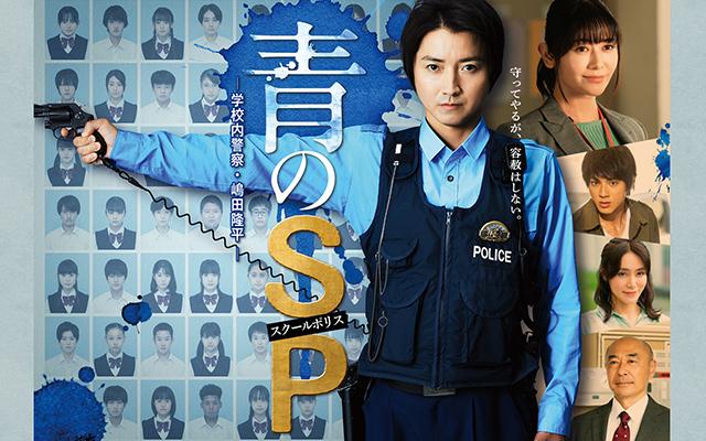 青のSP(スクールポリス)〜学校内警察・嶋田隆平〜