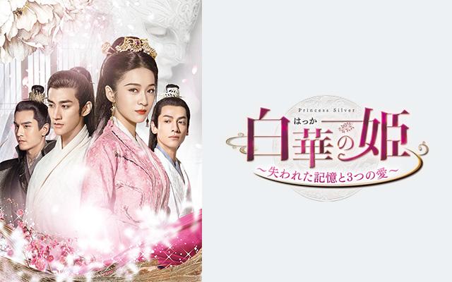 白華の姫〜失われた記憶と3つの愛〜