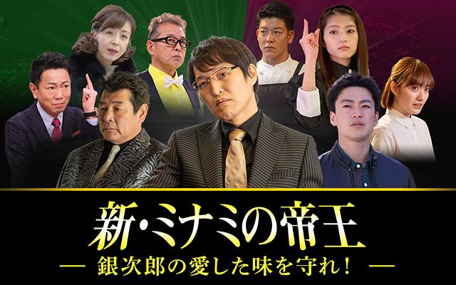 新・ミナミの帝王 〜銀次郎の愛した味を守れ!〜