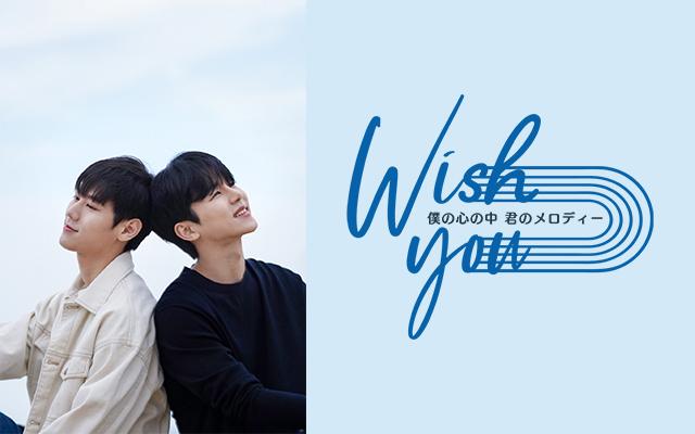 Wish you〜僕の心の中、君のメロディー(ドラマ)