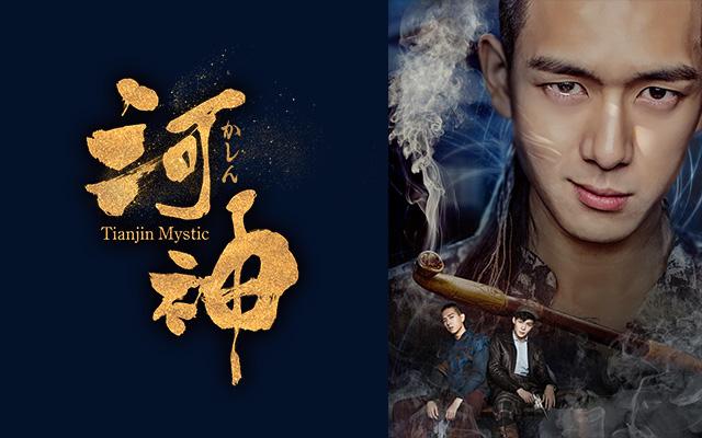 河神 -Tianjin Mystic-