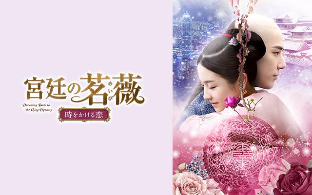 宮廷の茗薇<めいび> 〜時をかける恋