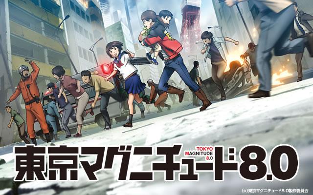 アニメ『東京マグニチュード8.0』無料動画まとめ!1話から最終回を見逃しフル視聴できるサイトは?