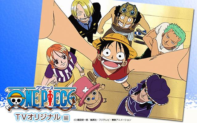 ワンピース(ONEPIECE) TVオリジナル編 1 第131話〜第143話