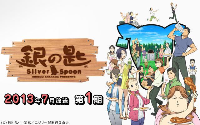 アニメ『銀の匙 Silver Spoon』無料動画まとめ!1話から最終回を見逃しフル視聴できるサイトは?