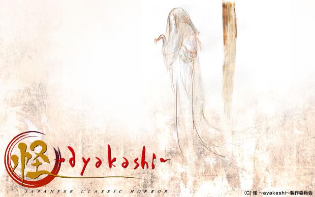 怪 〜ayakashi〜