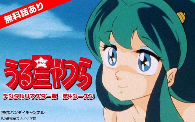 うる星やつら デジタルリマスター版 第4シーズン