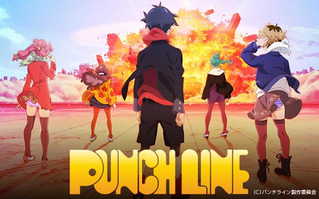 パンチライン(2015年・アニメ)