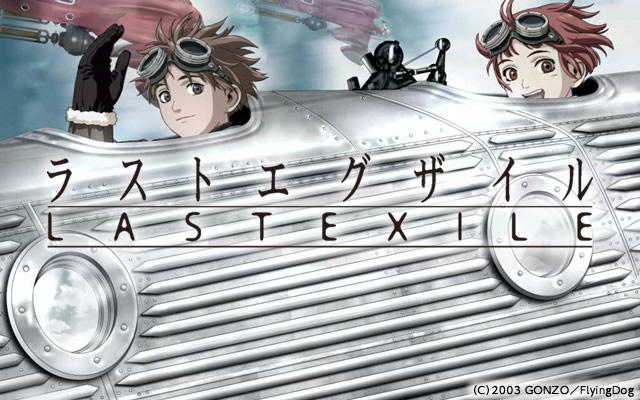 ラストエグザイル〜LASTEXILE〜