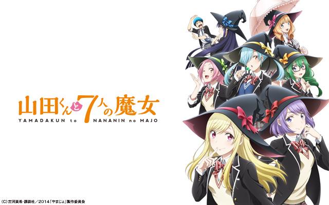山田くんと7人の魔女 アニメ