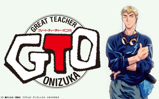 GTO(アニメ)