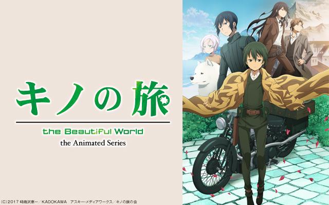 アニメ『キノの旅 -the Beautiful World- the Animated Series』無料動画まとめ!1話から最終回を見逃しフル視聴できるサイトは?