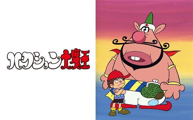 ハクション大魔王(1969年)