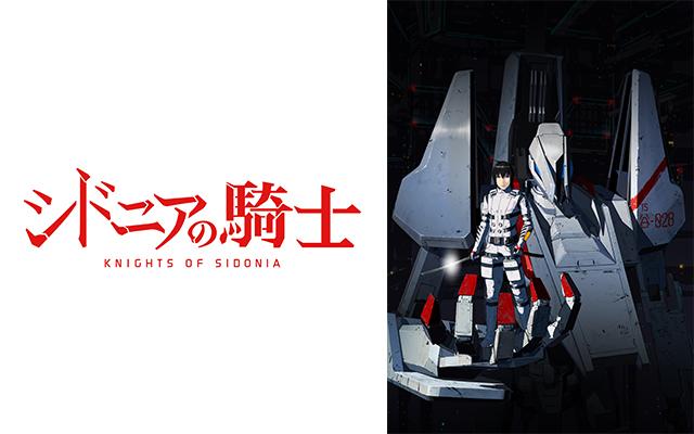 アニメ『シドニアの騎士』無料動画まとめ!1話から最終回を見逃しフル視聴できるサイトは?