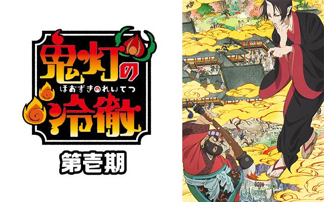 の 冷徹 アニメ 無料 鬼灯