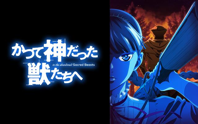 アニメ『かつて神だった獣たちへ』無料動画まとめ!1話から最終回を見逃しフル視聴できるサイトは?