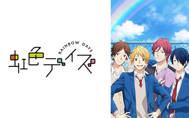 虹色デイズ(アニメ)