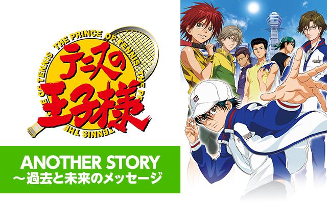 テニスの王子様 OVA ANOTHER STORYI 〜過去と未来のメッセージ