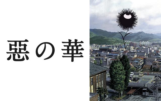 惡の華(アニメ)