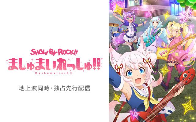 SHOW BY ROCK!!ましゅまいれっしゅ!!