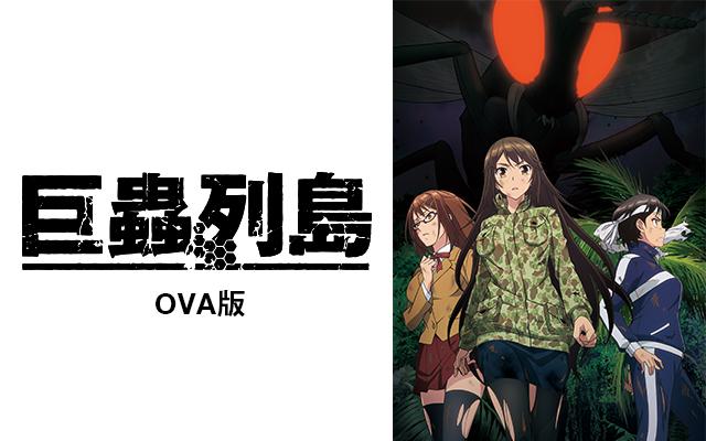 巨蟲列島 OVA版