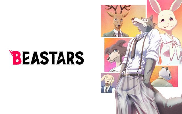 アニメ「BEASTARS」の無料動画まとめ!見放題&無料で視聴する方法!フル視聴なら動画配信サービス