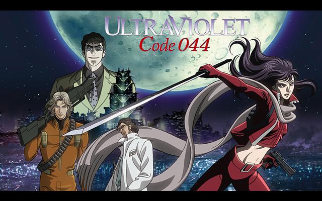 ウルトラヴァイオレット コード044