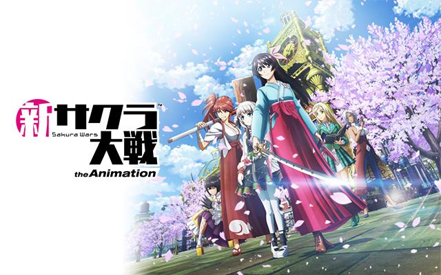 アニメ『新サクラ大戦 the Animation』無料動画まとめ!1話から最終話を見逃しフル視聴する方法