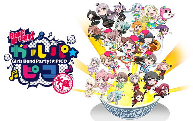 BanG Dream! ガルパ☆ピコ 〜大盛り〜 シーズン2